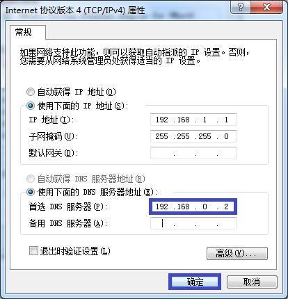 VMwareNAT11.png