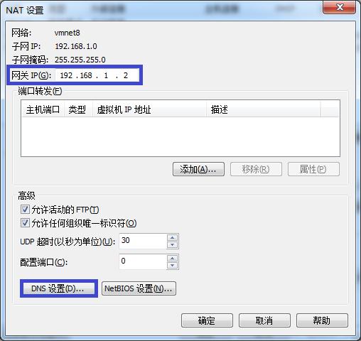 VMwareNAT13.png