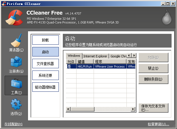 CCleaner14.png