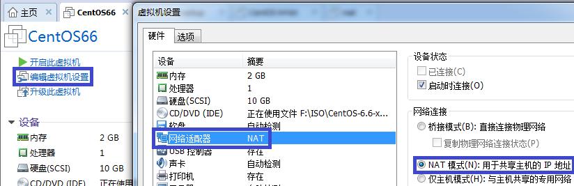 VMwareNAT4.png