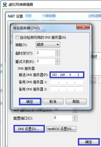VMwareNAT14.png