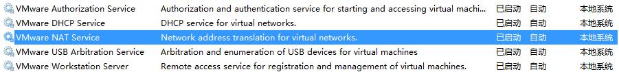 VMwareNAT2.png
