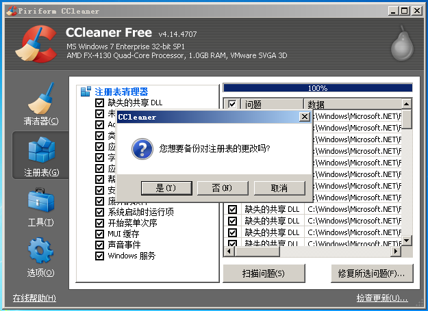 CCleaner11.png