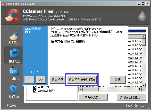 CCleaner12.png